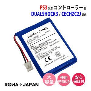 PS3 コントローラ DUALSHOCK3 用 互換 バッテリー LIP1359 LIP1859 LIP1472 【ロワジャパン】|rowa