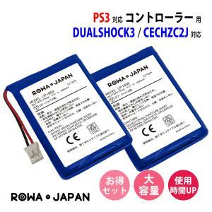 2個セット PS3 コントローラ DUALSHOCK3 用 互換 バッテリー LIP1359 LIP1859 LIP1472 【ロワジャパン】|rowa