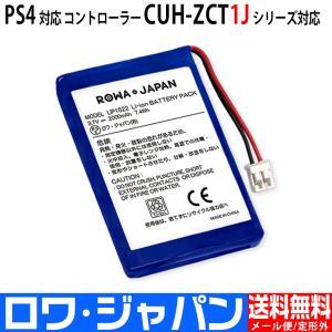 ソニー SONY PS4 ワイヤレスコントローラ 用 LIP1522 互換 バッテリー 【ロワジャパン】|rowa