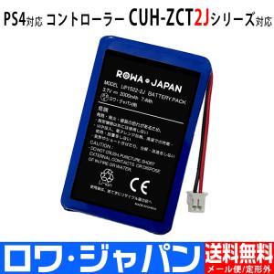SONY PS4 コントローラー LIP1522 互換 バッテリー DUALSHOCK 4 (2016年後新型 CUH-ZCT2 シリーズ 対応) 【ロワジャパンPSEマーク付】 rowa