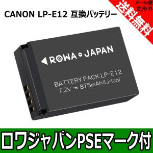 LP-E12 Canon キャノン 互換 バッテリー 【ロワジャパン】|rowa