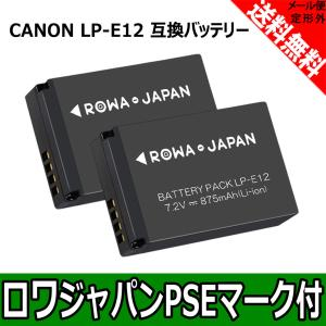【2個セット】【残量表示&純正充電器対応】CANON キヤノン EOS Kiss X7 M M2 の LP-E12 互換 バッテリー【ロワジャパン社名明記のPSEマーク付】