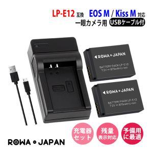LP-E12 Canon キャノン 互換 バッテリー 2個 + USB 充電器 バッテリーチャージャー セット 【ロワジャパン】|rowa