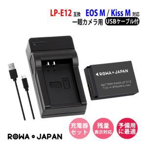 LP-E12 Canon キャノン 互換 バッテリー + LC-E12 互換 USB 充電器 バッテリーチャージャー セット 【ロワジャパンPSEマーク付】|rowa