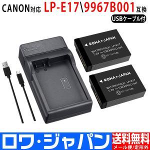 キャノン Canon LP-E17 互換 バッテリーパック 2個 + USB 充電器 バッテリーチャージャー セット ロワジャパン|rowa