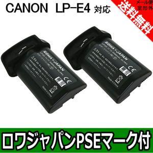 【増量】【2個セット】CANON キヤノン EOS 1D C Mark III IV 1Ds Mark II の LP-E4 互換 バッテリー 【ロワジャパンPSEマーク付】