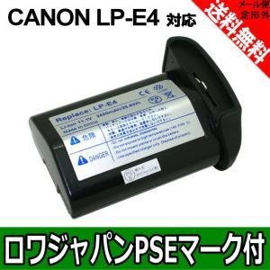 【純正充電器対応】CANON キャノン EOS 1D C Mark III IV 1Ds Mark II の LP-E4 互換 バッテリー 【ロワジャパンPSEマーク付】