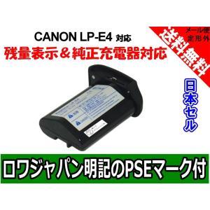 【日本セル】CANON キヤノン EOS 1D C Mark III IV 1Ds Mark II の LP-E4 互換 バッテリー 【ロワジャパンPSEマーク付】|rowa