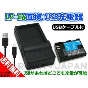 Canon キャノン LP-E6 LP-E6N 互換 バッテリー と USB 充電器 バッテリーチャ...