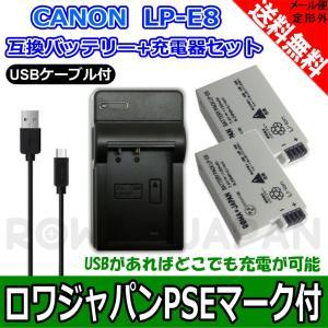 2個セット Canon キヤノン LP-E8 互換 バッテリー + USB 充電器 バッテリーチャー...
