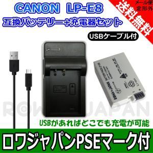 Canon キヤノン LP-E8 互換 バッテリー + USB 充電器 バッテリーチャージャー セッ...