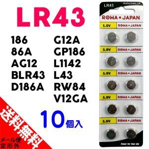 【10個入】LR43 (AG12/186/L1142/V12GA互換) 1.5V アルカリ ボタン形 電池