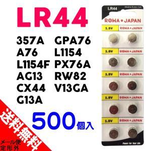 【500個入】 LR44 (357A A76 AG13 CX44 G13A GPA76 L1154 L1154F PX76A RW82 V13GA互換) 1.5V アルカリ ボタン 電池
