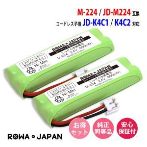 M-224 2個セット シャープ SHARP コードレス子機 対応 互換 充電池 【ロワジャパン】|rowa