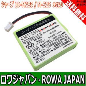 SHARP シャープ JD-XF1CL の JD-M225 M-225 コードレスホン 子機 充電池 電話機 バッテリー 互換 ロワジャパン|rowa