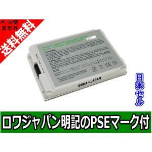 【増量】【日本セル】APPLE アップル iBook G3 G4 14
