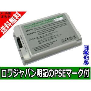 【増量】【実容量高】【日本セル】APPLE アップル A1008 A1061 M8403 M8433 M8956 M9337 互換 バッテリー【ロワジャパンPSEマーク付】|rowa