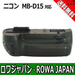 Nikon ニコン MB-D15 マルチパワーバッテリーパック 互換品 D7100 対応 【ロワジャパン】|rowa