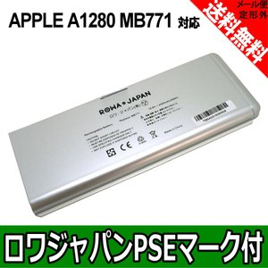 APPLE アップル MacBook 13 インチ A1280 MB771 MB771*/A MB771J/A MB771LL/A 互換 バッテリー 【ロワジャパン】|rowa