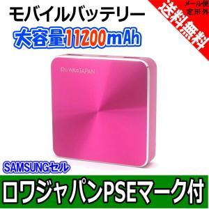 モバイルバッテリー 超大容量 11200mah 充電器 スマホ iphone ipad 携帯 USB 急速充電 2台同時充電可 SAMSUNGセル (ピンク)|rowa