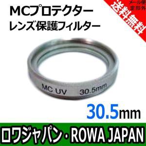 ●ROWA の MCプロテクター ( フィルター径:30.5mm )|rowa