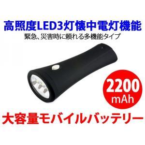 ロワ PSP NDSL iPod iPad iPhone スマホ対応 の モバイルバッテリー 大容量 充電器 【高照度3灯LED懐中電灯機能付き】|rowa