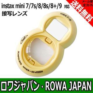 FUJIFILM 富士フィルム インスタントカメラ チェキ instax mini 7 7s 8 8s 8+ 9 接写レンズ (黄色)【ロワジャパン】|rowa