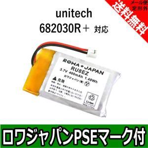 【バッテリー交換手順付】 unitech ユニテック・ジャパン ポケット スキャナ MS910 MS910-CUBB00-SG の 682030R+互換 バッテリー 【ロワジャパンPSEマーク付】|rowa