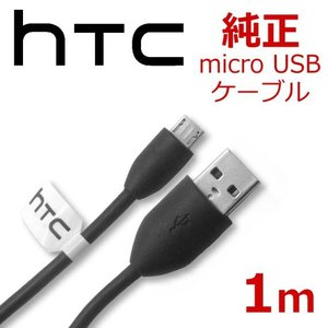 HTC 純正 MicroUSB ケーブル 各社スマホ データ転送/充電ケーブル 充電器 マイクロUSBケーブル【1m】|rowa