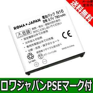 docomo NTT ドコモ N16 AAN29200 互換 電池パック 【ロワジャパン】|rowa