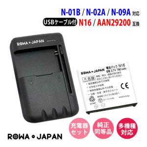 USB マルチ充電器 と docomo NTTドコモ N16 AAN29200 互換 電池パック 【ロワジャパン】|rowa