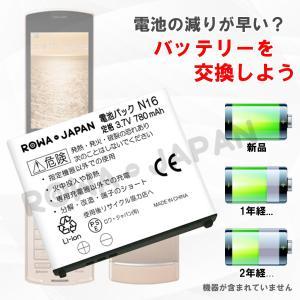 docomo NTT ドコモ N16 AAN29200 互換 電池パック 【ロワジャパン】|rowa|02