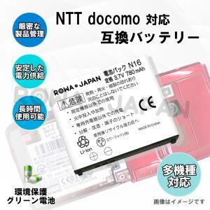 docomo NTT ドコモ N16 AAN29200 互換 電池パック 【ロワジャパン】|rowa|04