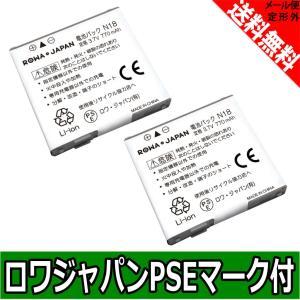 2個セット docomo NTTドコモ N18 ...の商品画像