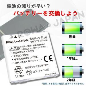 docomo NTTドコモ N18 互換 電池パック N906i N905i N705i N-06B N-03A 対応 【ロワジャパン】|rowa|02