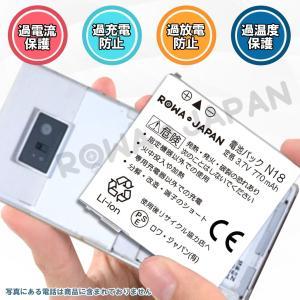 docomo NTTドコモ N18 互換 電池パック N906i N905i N705i N-06B N-03A 対応 【ロワジャパン】|rowa|03
