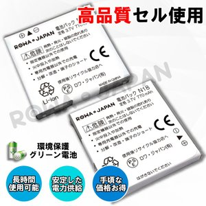 docomo NTTドコモ N18 互換 電池パック N906i N905i N705i N-06B N-03A 対応 【ロワジャパン】|rowa|04