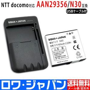 USB マルチ充電器 と docomo NTTドコモ N30 互換 電池パック N-01E N-01F N-01G N-03D 対応 【ロワジャパン】|rowa