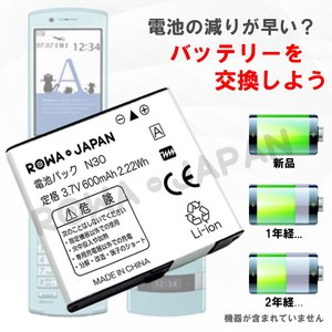 docomo NTTドコモ N30 互換 電池パック N-01E N-01F N-01G N-03D 対応 【ロワジャパン】|rowa|02