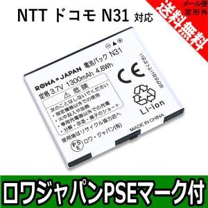 NTTドコモ N-04D 対応 N31 互換 電池パック 【ロワジャパン】|rowa