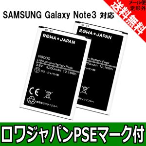 2個セット docomo GALAXY Note 3 SC-01F SCL22 の SC10 SCL22UAA 高品質 互換 バッテリー 【ロワジャパン】|rowa