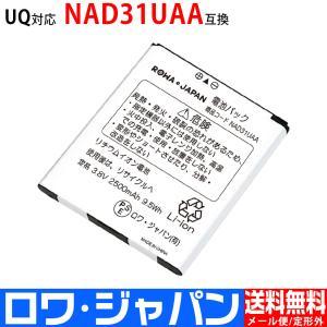 日本市場向け UQコミュニケーションズ WX01 WX02 / NEC Aterm MR05LN / docomo N-01H N-01J 互換 バッテリー NAD31UAA AL1-004806-001 N39【ロワジャパン】|rowa