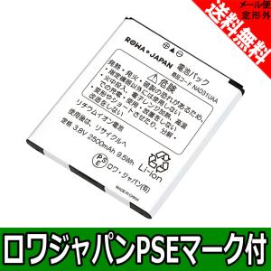 UQコミュニケーションズ WX01 WX02 / NEC Aterm MR05LN / docomo N-01H N-01J 互換 バッテリー NAD31UAA AL1-004806-001 N39 ロワジャパン|rowa