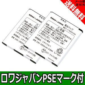 2個セット UQコミュニケーションズ NAD31UAA / NEC AL1-004806-001 / docomo N39 互換 バッテリー WX01 WX02 MR05LN N-01H N-01J 対応 ロワジャパン|rowa