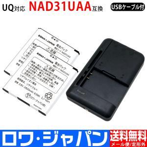 日本市場向け USB マルチ充電器 と UQコミュニケーションズ NAD31UAA / NEC AL1-004806-001 / docomo N39 2個セット 互換 バッテリー【ロワジャパン】|rowa