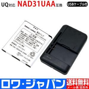 日本市場向け USB マルチ充電器 と UQコミュニケーションズ NAD31UAA / NEC AL1-004806-001 / docomo N39 互換 バッテリー【ロワジャパン】|rowa