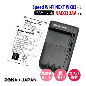 USB マルチ充電器 と UQコミュニケーションズ NAD33UAA 2個セット 互換 バッテリー【ロワジャパンPSEマーク付】|rowa