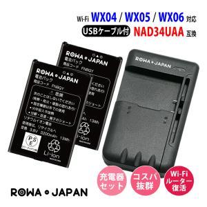 USB マルチ充電器 と UQコミュニケーションズ NAD34UAA 2個セット 互換 バッテリー【ロワジャパンPSEマーク付】 rowa