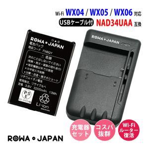 USB マルチ充電器 と UQコミュニケーションズ NAD34UAA 互換 バッテリー【ロワジャパンPSEマーク付】 rowa