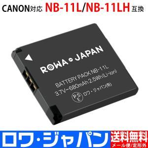 Canon キャノン NB-11L NB-11LH 互換 バッテリー 【ロワジャパン】|rowa